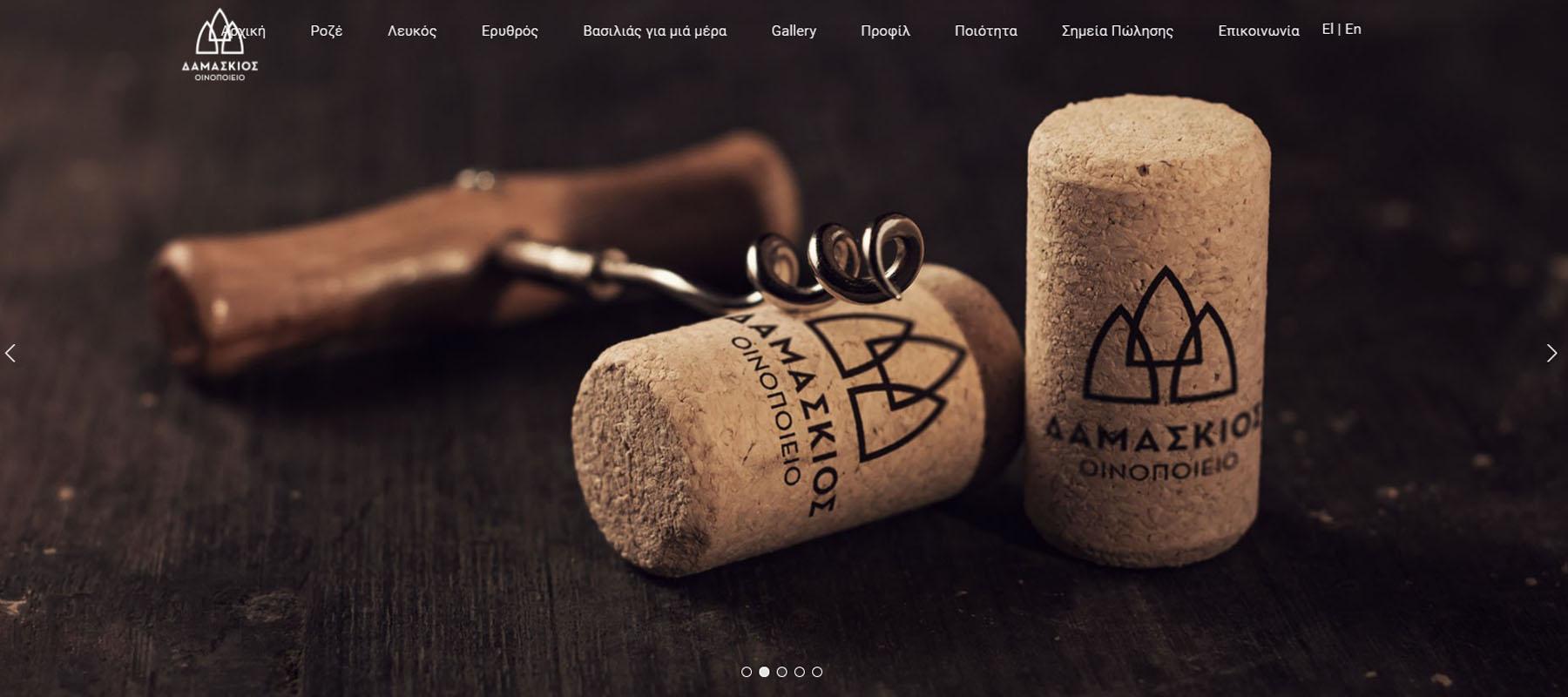 Damaskios Winery