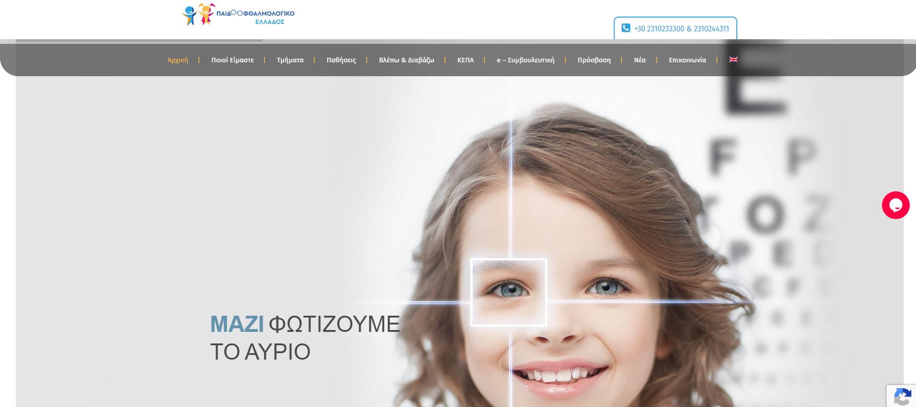 Παιδοοφθαλμολογικό Ελλάδος