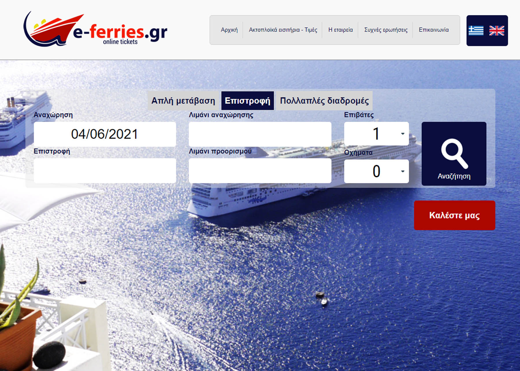 e-ferries